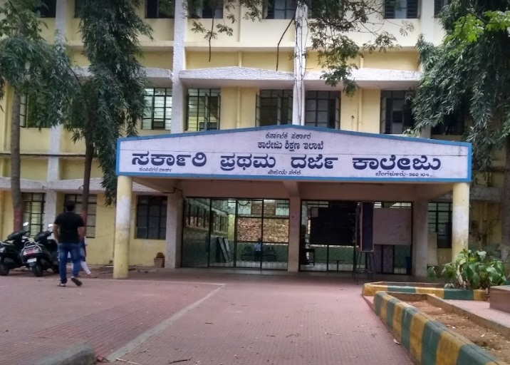 Dr.S.Gopalaraju Government First Grade College BBA Admission 2021